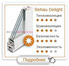 KBE Expert или Rehau Delight