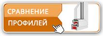Сравнение профилей от производителейРЕХАУ, КВЕ и Новотекс