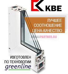 Пластиковые окна из ПВХ профиля КБЕ