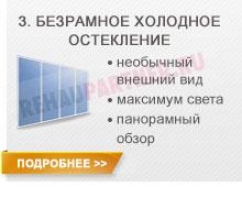Раздвижная система остекления балконов и лоджий