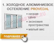 Раздвижное остекление балконов Provedal