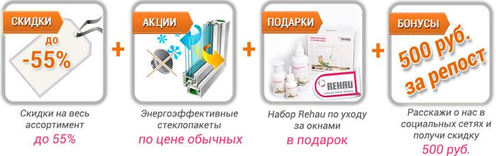 """Акции от производителя пластиковых окон """"Рехау Партнер"""""""