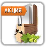 Акции на деревянные окна