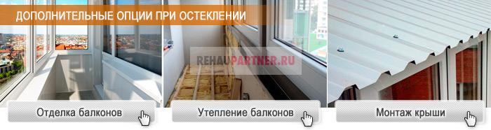 Остекление балкона 6 метров под ключ