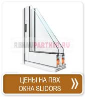 Цены на ПВХ окна Slidor
