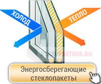 Чем отличаются энергосберегающие стеклопакеты