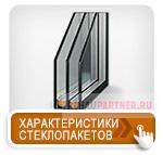 Характеристики стеклопакетов