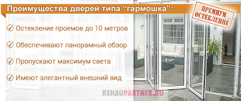 Дверь пвх гармошка