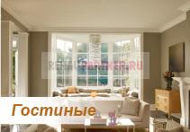 Гостиная с эркерными окнами