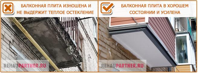 Состояние балконной плиты