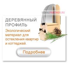 Глухие деревянные окна