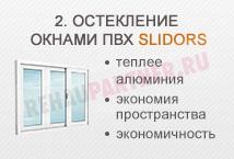 Холодные пластиковые окна