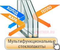 Мультифункциональные окна