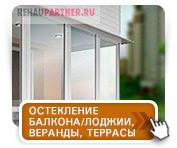 Какие окна поставить на балкон, лоджию, веранду или террасу