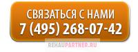 Позвонить в компанию REHAUpartner