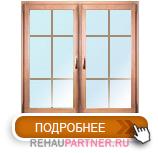 Окна с ламинацией раскладкой