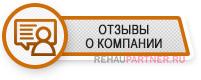 Отзывы о компании REHAUпартнер