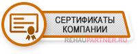 Сертификаты компании