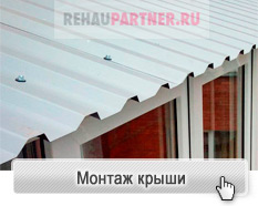 Ремонт лоджии 6 метров с монтажом крыши