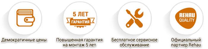 """Недорогие металлопластиковые окна от компании """"Rehau Partner"""""""