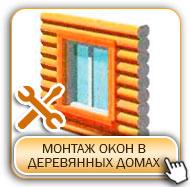 Правильный монтаж окон в деревянном доме
