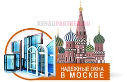 Надежные окна в Москве