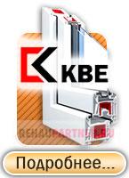 Профиль KBE