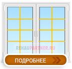 Раскладки в окна