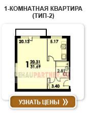 1-комнатная квартира (тип-2)