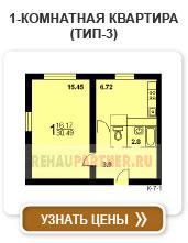 1-комнатная квартира (тип-3)