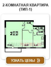 2-комнатная квартира (тип-1)