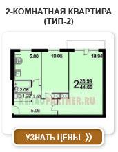 2-комнатная квартира (тип-2)