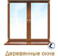 Окна в дом из дерева