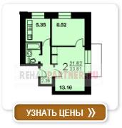 2-комнатная квартира (план 2)