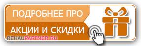 Акции и скидки на пластиковые окна в Московской области