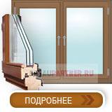 """Деревянные окна """"под ключ"""""""