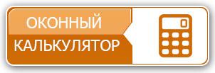 Калькулятор стоимости окон ПВХ в Москве