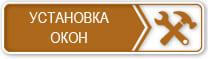 Установка окон в Дмитрове