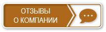 Отзывы об окнах в Домодедово