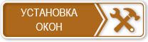 Установка окон в Домодедово