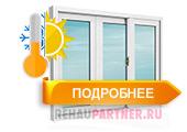 Остекление балконов в Красногорске