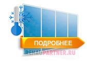 Остекление лоджий в Красногорске