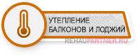 Утепление лоджии в Красногорске