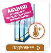 Энергоэффективный термопакет
