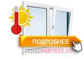 Окна ПВХ в Одинцово