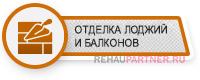 Отделка балконов в Одинцово