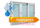 Застеклить балкон в Одинцово