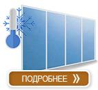 Безрамные окна в Пушкино