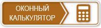 Онлайн расчет стоимости пластиковых окон в Пушкино