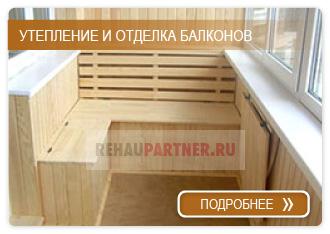 Застеклить балкон в Пушкино с утеплением и отделкой